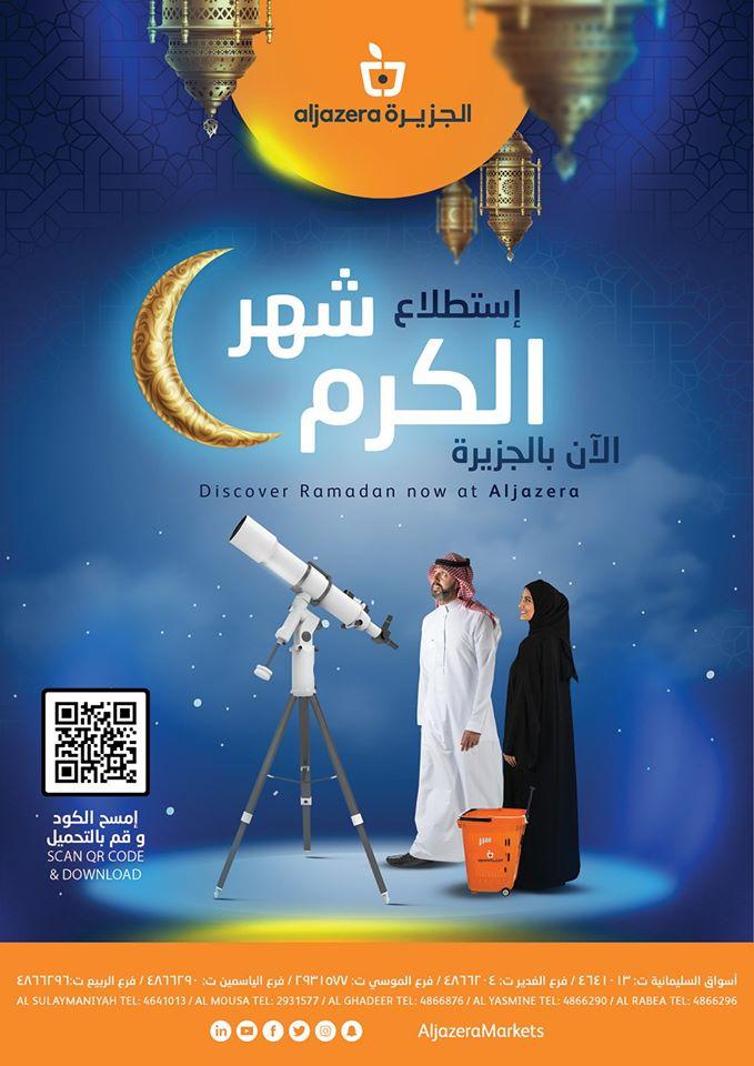 عروض اسواق الجزيرة السعودية اليوم 16 ابريل حتى 22 ابريل 2020 شهر الكرم