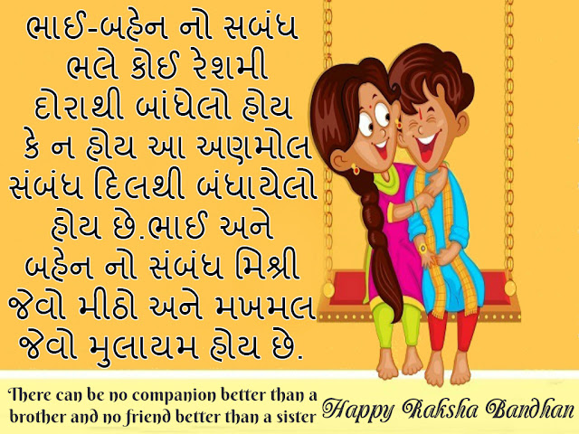Raksha Bandhan Quotes in Gujarati