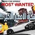 الحلقة 37 | تحميل لعبة Need For Speed Most Wanted v1.3.112 مدفوعة ومهكرة كاملة للاندرويد (مال غير محدود ) ✔