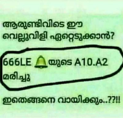 Kusruthi Chodyangal in Malayalam