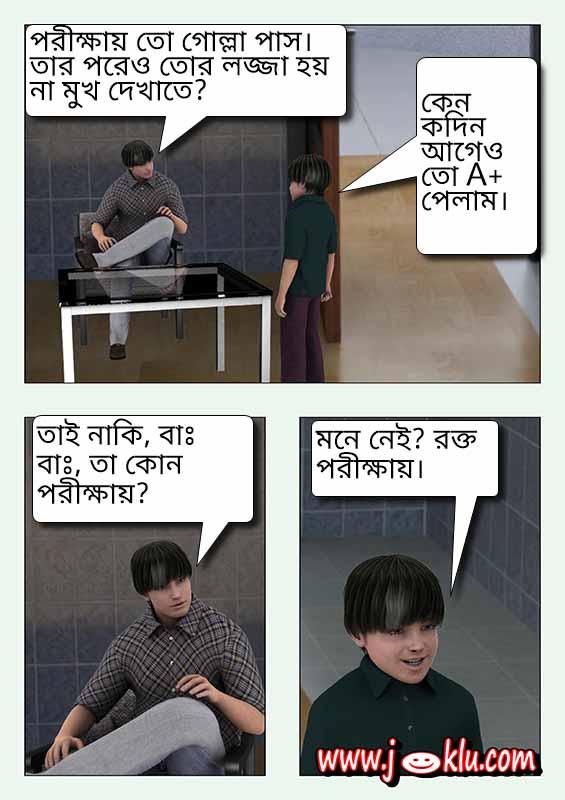 A plus result Bengali joke