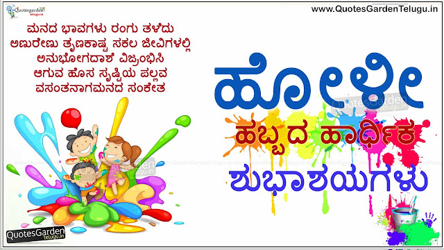 Best Holi Greetings wishes kavanagalu in Kannada