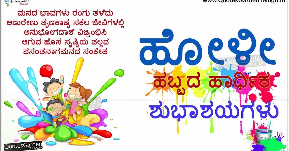 Best Holi Greetings wishes kavanagalu in Kannada | QUOTES