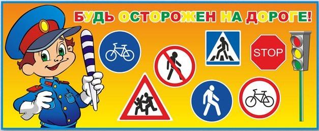 Блог Ульяновой Евгении Петровны: Безопасность на дороге