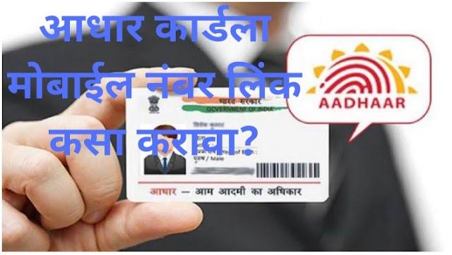 aadhaar card mobile number link karava