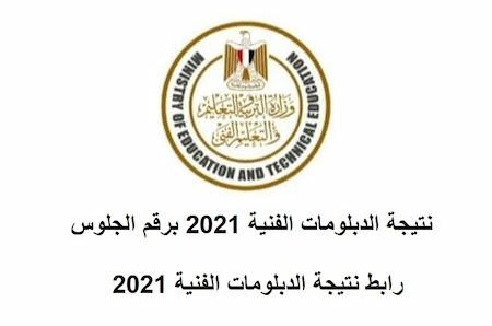 نتيجة الدبلومات الفنية 2021 بالاسم