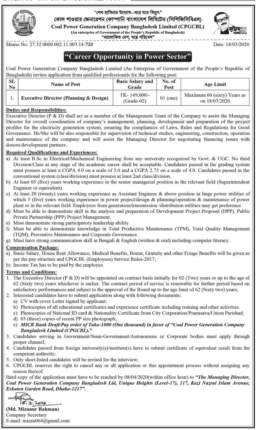 cpgcbl Job Circular 2020 || কোল পাওয়ার জেনারেশন বাংলাদেশ এর চাকরির নিয়োগ প্রকাশ