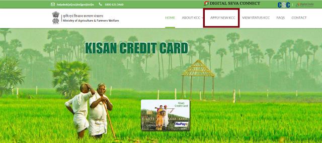 2020 Yojana, Government Schemes, Kisan Yojana, Latest Scheme, Pradhan Mantri Yojana, Sarkari Yojana, KCC Yojana, Kisan Credit Card Yojana