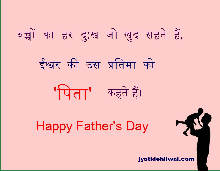 फदरस ड पर 15 अनमल वचन Fathers Day Quotes In