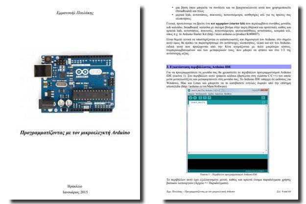 [Δωρεάν βιβλίο]: «Προγραμματίζοντας με τον μικροελεγκτή Arduino»