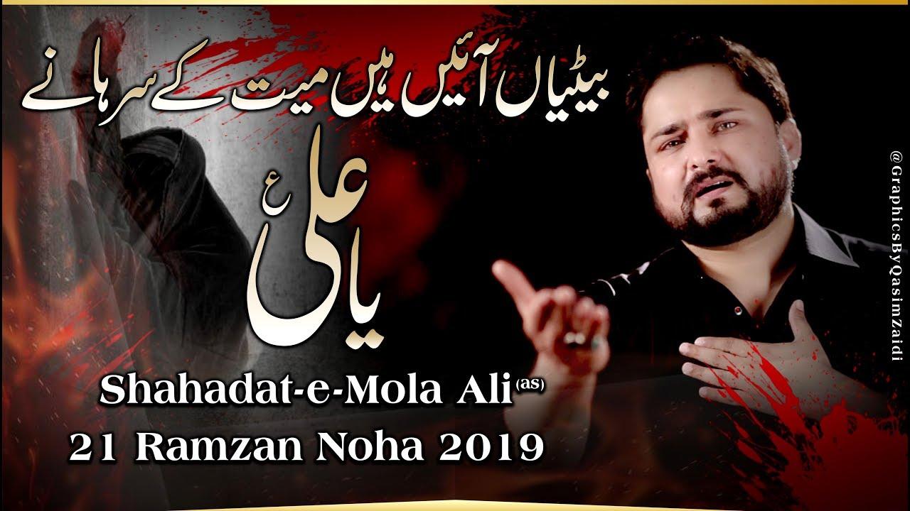 Mir Hasan Mir -Yun Ro Rahay Hain Daikh Kay Zainab Ko Murtaza