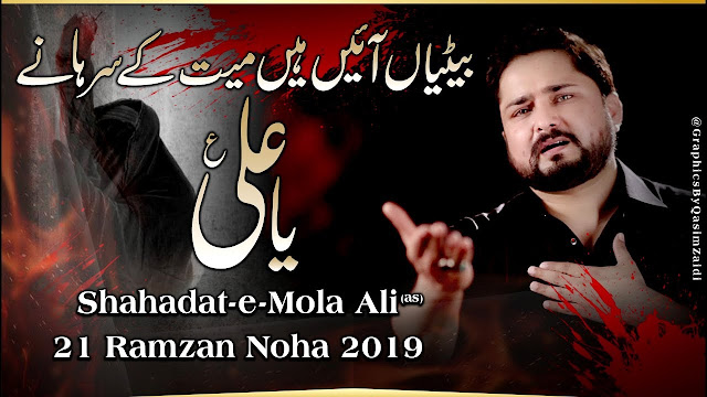 Betiyan Aye Hain Mayyat Kay Sarhany - Syed Raza Abbas Zaidi