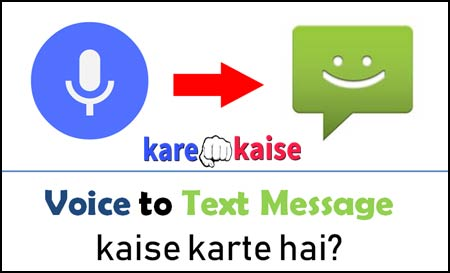 voice-to-text-message-kaise-kare