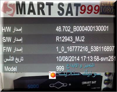 احدث ملف قنوات SMART SAT 999 HD