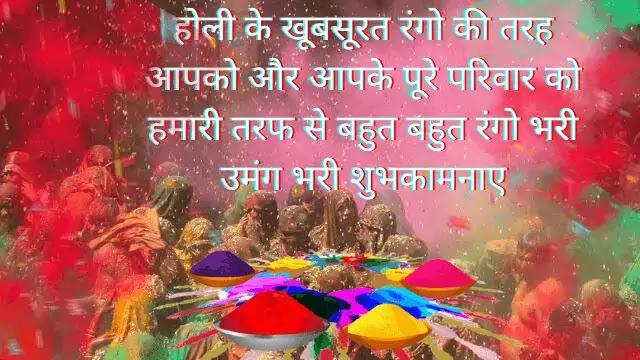 Holi Quotes images in Hindi 2021, Happy Holi Wishes 2021 in Hindi, Happy holi quotes, happy holi wishes, holi wishes in hindi, happy holi 2021, holi wishes 2021, holi images download, holi wishes image, quotes on holi, holi wishes quotes, holi wish, best holi wishes 2021, Happy Holi status
