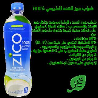 مشروب جوز الهند الطبيعي من اي هيرب Zico, 100% Coconut Water