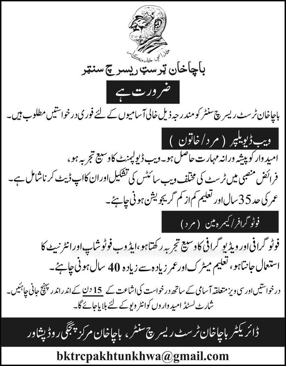 Bacha Khan Trust Research Center Jobs Aug 2016