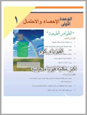كتاب دليل المعلم في الرياضيات للصف السادس ابتدئي pdf