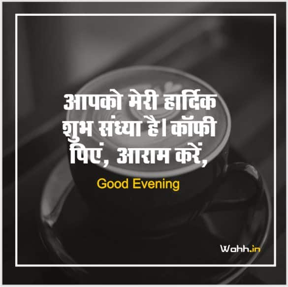 Good Evening Coffee Quotes in hindi