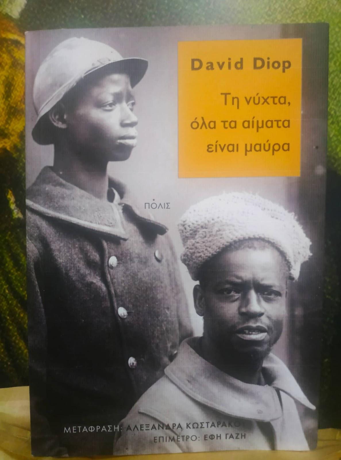 "LIBROFILO, a books' aficionado: Στην έρημη χώρα (""Τη νύχτα όλα τα αίματα  είναι μαύρα"")"