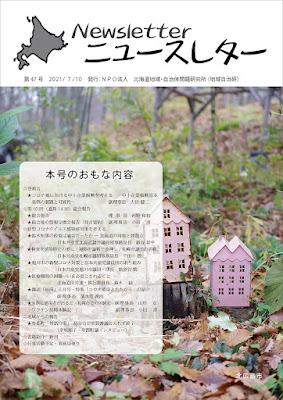 2021年7月10日付け(47号)ニュースレター