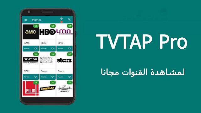 مشاهدة القنوات التلفاز عبر تطبيق TVTAP Pro