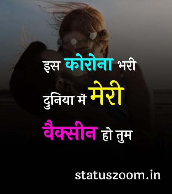 corona love status hindi