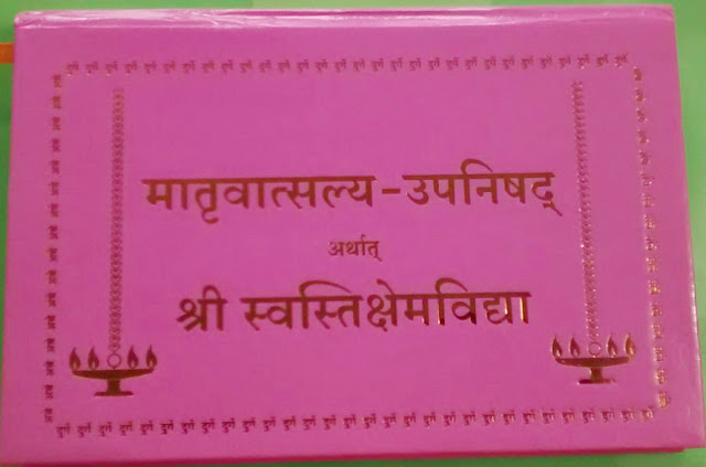 Matruvatsalya Upanishad Grantha