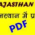 राजस्थान के प्रथम यक्ति PDF