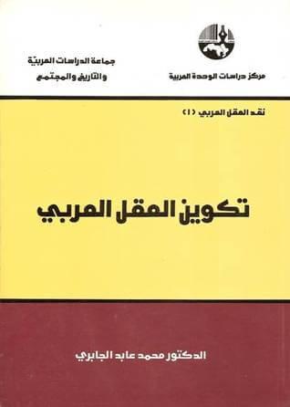 تحليل كتاب تكوين العقل العربي