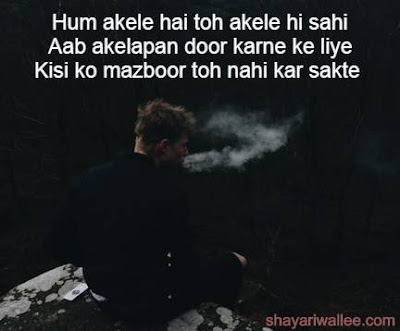 akelepan ki shayari in hindi
