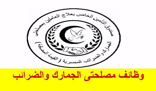 اعلان وظائف صندوق تأمين العاملين بمصلحة الجمارك والضرائب المصرية