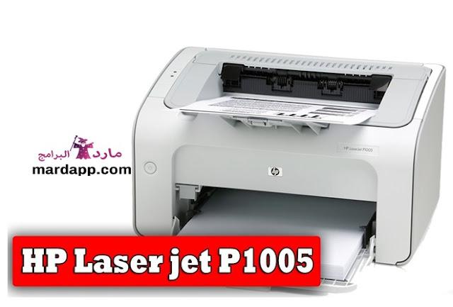 تحميل تعريف طابعة HP LaserJet P1005