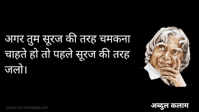 मिसाइल मैन डॉ0 एपीजे अब्दुल कलाम के अनमोल एवं प्रेरणादायी विचार   Dr. APJ Abdul Kalam Best Inspiring Quote  in Hindi