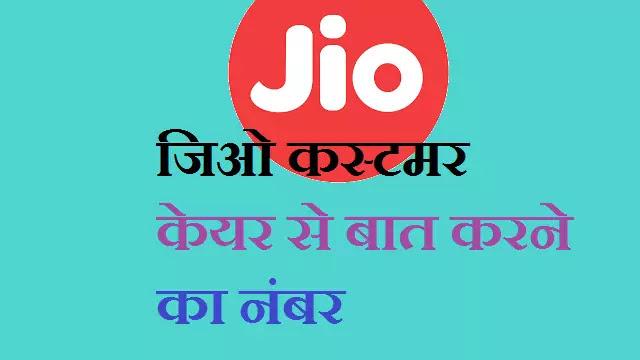 jio customer care ka number | jio customer care se baat karne ka number | jio customer care number.