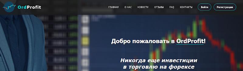 Мошеннический сайт ordprofit.ru.com – Отзывы, развод, платит или лохотрон? Информация