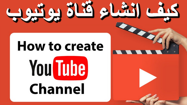 كيف انشاء قناة او حساب علي اليوتيوب للمبتدئين مجانا Create Channel Account YouTube