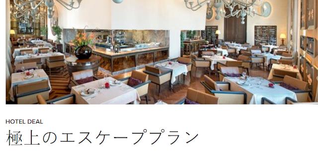 Escape! Dining Package — 入住Marriott萬豪旗下大阪瑞吉酒店享免費時令美食早晚餐(12/20前有效)