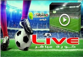 تحميل تطبيق مباريات اليوم مباشر بدون تقطيع كورة اونلاين LIVE HD online