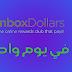 موقع inboxdollars  لربح المال من مشاهدة الفيديوهات