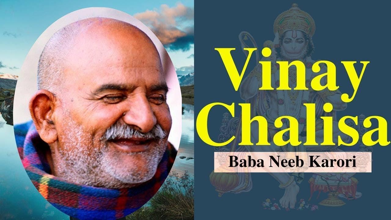 Neem Karoli Baba Vinay Chalisa | नीम करोली बाबा विनय चालीसा | Gyansagar ( ज्ञानसागर )