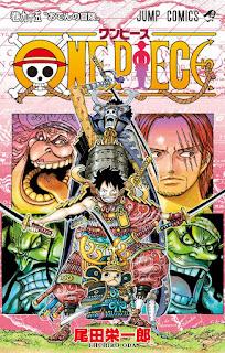 ワンピース コミックス 第95巻 表紙 | 尾田栄一郎(Oda Eiichiro) | ONE PIECE Volumes