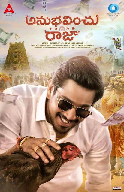 Anubhavinchu Raja Box Office Collection Day Wise, Budget, Hit or Flop - Here check the Telugu movie Anubhavinchu Raja wiki, Wikipedia, IMDB, cost, profits, Box office verdict Hit or Flop, income, Profit, loss on MT WIKI, Bollywood Hungama, box office india