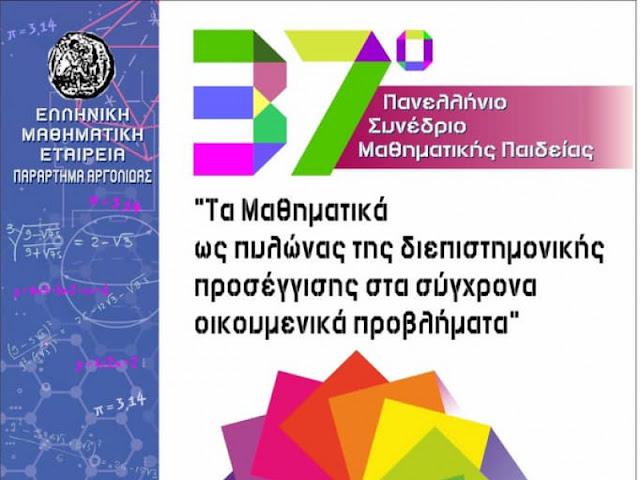 Στην Αργολίδα το 37ο μαθηματικό συνέδριο 2020
