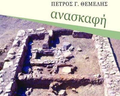 """Παρουσιάζεται το βιβλίο """"Ανασκαφή"""" του Πέτρου Θέμελη"""