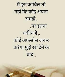 Status Motivational in Hindi