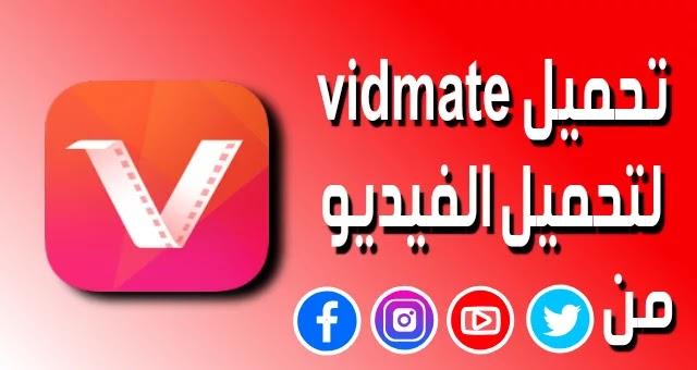 تحميل فيد ميت,download vidmate,فيد ميت,2019,تحميل الفيديو