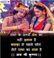 Radha Krishna - Radha Krishna Shayari | Radha Krishna Quotes | Radha Krishna Images