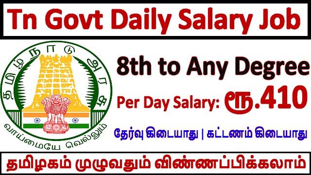 தமிழக அரசு கல்வித்துறையில் தினமும் சம்பள வேலைவாய்ப்பு | Daily Salary Jobs in Chennai