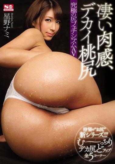 Big Ass Ultimate [HD]